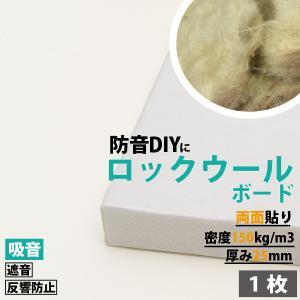 防音パネル 防音ボード 吸音 防音 DIY 遮音 騒音対策 ピアリビング ロックウールボード 密度150kg/m3 ガラスクロス両面貼り 白 605×910mm 厚さ25mm 1枚|pialiving