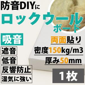 防音パネル 防音ボード 吸音 防音 DIY 遮音 騒音対策 ピアリビング ロックウールボード 密度150kg/m3 ガラスクロス両面貼り 白 605×910mm 厚さ50mm 1枚|pialiving