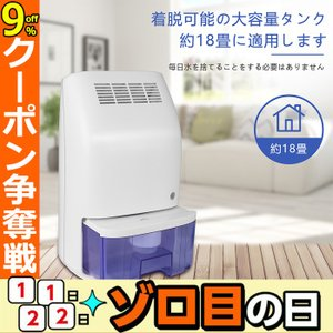 【省エコ、便利、超静音、実用の除湿機】 静かで、知らず知らずのうちに、空気中過剰の水気を吸収し、カラ...