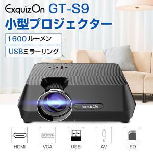 【送料無料】Exquizon GT-S9 プロジェクター 投影機 小型プロジェクター 1600ルーメン 台形補正 LEDプロジェクター 1080P 家庭用 SDカード対応 HDMI リモコン