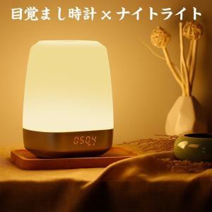 目覚まし時計 ライト 光 大音量 インテリア ナイト 9色交換 タイマー アラーム デジタル クロック 置き時計 授乳 インテリ アベッドサイド ハロウィン