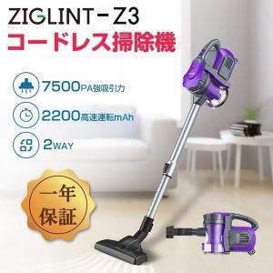 掃除機 コードレス掃除機  サイクロン掃除機 強力 7500pa 2-in-1 吸引 充電式 サイクロン式 コードレスクリーナー Ziglint Z3の画像