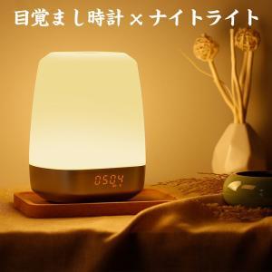 目覚まし時計 ライト 光 大音量 朝日模擬光 インテリア ナイト 7色交換 タイマー アラーム デジタル クロック 置き時計 プレゼント 授乳 インテリ 光で起こす