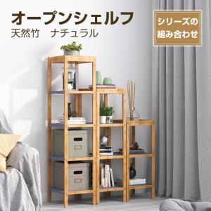 【特徴】  多機能バンブーラック:100%天然の竹製4層収納ラックと棚で、装飾品、本、収納ボックス、...