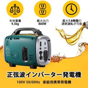 インバーター発電機 正弦波 小型発電機 700W MAX800W 家庭用 DC12V USB充電 アウトドア キャンプ レジャー  携帯便利 URCERI 一年保証
