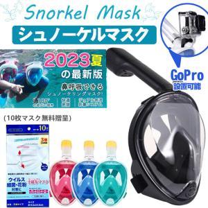 シュノーケルマスク 180°パノラマシービュー フルフェイス型 防曇設計 浸水防止 ダイビングマスク...