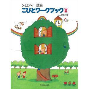 ピアノ 楽譜 江口寿子   こびとワークブック 2/メロディ...