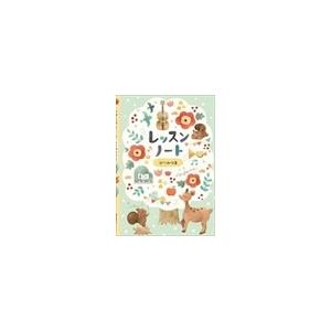 ピアノ 楽譜   レッスンノート(もりのなかま)(シールつき)