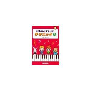 ピアノ 楽譜 山本英子 | ぴあののアトリエ テクニック A...