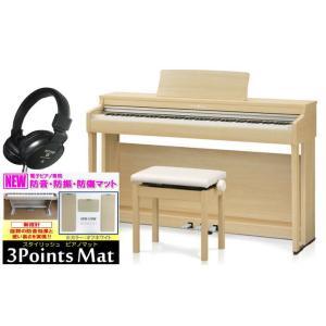 電子ピアノ カワイ デジタルピアノ CN29LO (プレミアムライトオーク調・組立設置配送・防音防振マット 高低自在椅子 ヘッドホン2個セット) ピアノプラザ