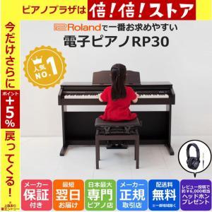 電子ピアノ ローランド デジタルピアノ RP30 ピアノプラザ特別仕様 純正高低自在イス・ヘッドホン...