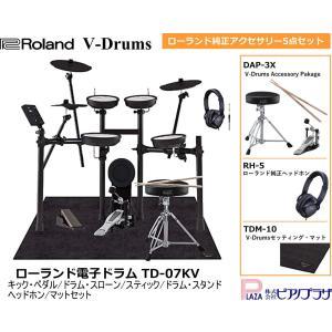 電子ドラム ローランド TD-07KV V-Drums イス・スティック・キックペダル・ヘッドホン・...