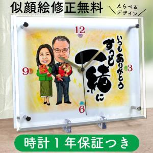 還暦祝いのプレゼント 似顔絵時計 大サイズ テンプレートN-15 名入れ