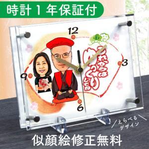 似顔絵 プレゼント 似顔絵時計 小サイズ N-6 還暦祝い 古希 喜寿 傘寿 米寿 お祝い 贈り物 ...