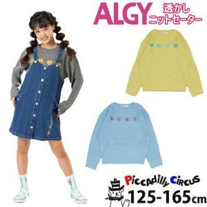 ALGY アルジー ニット セーター イエロー サックス グレイ ロゴ 透かしニット G113049...