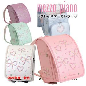 2022年度用 ランドセル 女の子 日本製 《メゾピアノ グレイスマーガレット 0103-2408》...