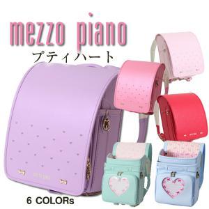 2022年度用 新色追加 ランドセル 女の子 日本製 《メゾピアノ プティハート 0103-2413...