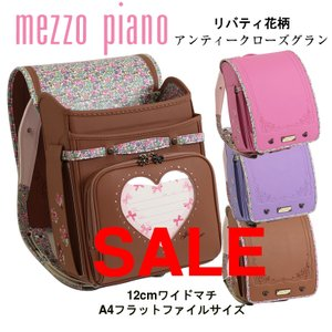 4/3〜30%OFF ランドセル 型落ち 女の子 日本製 《メゾピアノ アンティークローズグラン》リ...