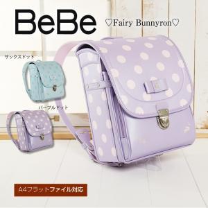 品名 BeBe フェアリー バニーロン ドット柄 ランドセル MADE IN JAPAN(日本製) ...