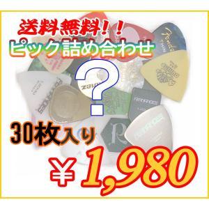 さらにお得なピック詰め合わせ <<30枚入り>>|pick-store