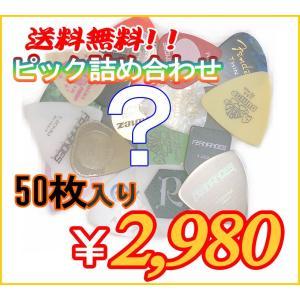 もっとお得なピック詰め合わせ <<50枚入り>>|pick-store