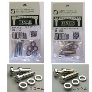 FIXER テールピースロックシステム インチ 【ニッケル・クローム】 pick-store