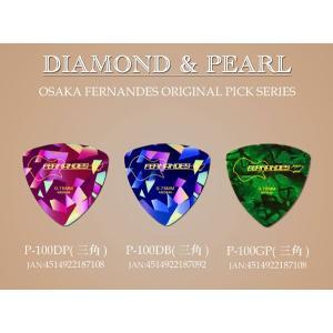 FERNANDES[フェルナンデス]  三角ピック DIAMOND&PEARL P-100 ピンク・ブルー・グリーン・シルバー 0.75mm|pick-store