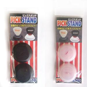 お気に入りのピックをディスプレイ♪ ピックスタンド [推奨ピック:0.5mm〜1.0mm] pick-store