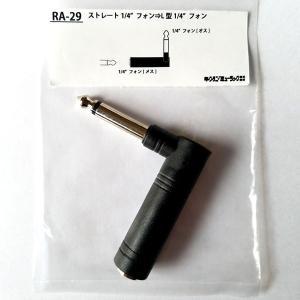 TECH プラグ RA-29 Phone→L型Phoneの画像