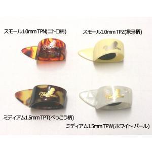 高峰のサムピック。  形状:サムピック 材質:セルロイド 販売単位:1枚 厚み:1.0mmと1.5m...