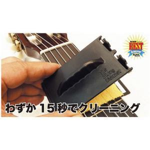 ストリングクリーナー ギター用 TSC-G1 pick-store