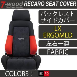 【特典付き】レカロシートカバー バックレストサイドカバー LX/ERGOMED FKファブリック 2colors 左右一連 7-wood|pick-up