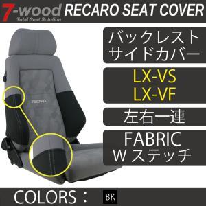 【特典付き】レカロシートカバー バックレストサイドカバー LX-VS FKファブリック Wステッチ仕様 ブラック 左右一連 7-wood|pick-up