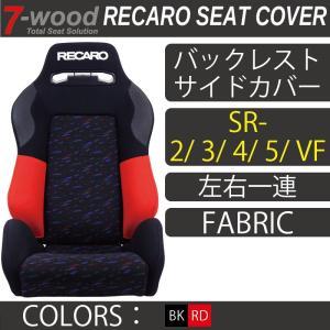 【特典付き】レカロシートカバー バックレストサイドカバー SR-2/3/4/5/VF FKファブリック 2colors 左右一連 7-wood|pick-up