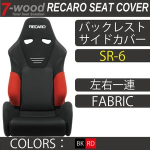 【特典付き】レカロシートカバー バックレストサイドカバー SR-6 FKファブリック 2colors 左右一連 7-wood|pick-up