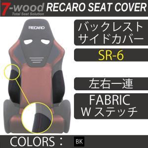 【特典付き】レカロシートカバー バックレストサイドカバー SR-6 FKファブリック Wステッチ仕様 ブラック 左右一連 7-wood|pick-up
