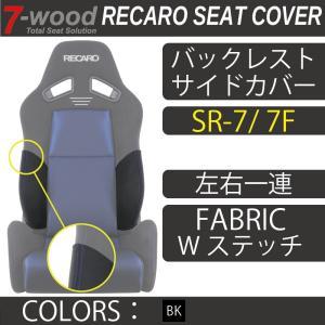 【特典付き】レカロシートカバー バックレストサイドカバー SR-7/7F FKファブリック Wステッチ仕様 ブラック 左右一連 7-wood|pick-up