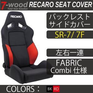 【特典付き】レカロシートカバー バックレストサイドカバー SR-7/7F FKファブリック Combi仕様 2colors 左右一連 7-wood|pick-up