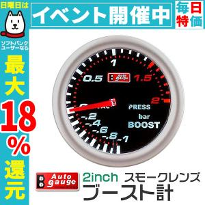 オートゲージ ブースト計 2インチ 2inch ホワイトLED|pickupplazashop