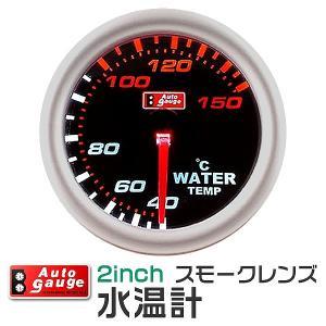 オートゲージ 水温計 2インチ 2inch ホワイトLED|pickupplazashop