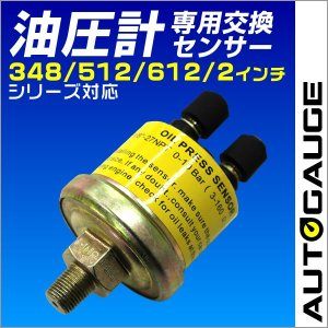 オートゲージ パーツ 油圧計 交換センサー 348 512 612 用 計器類 pickupplazashop
