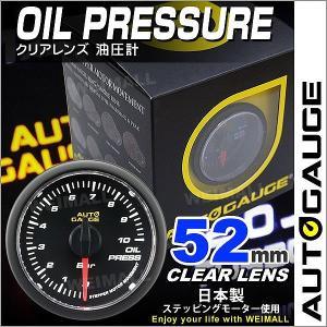 オートゲージ 油圧計 52Φ クリアレンズ ホワイトLED|pickupplazashop