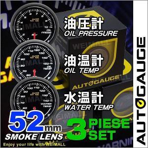 オートゲージ 水温計 油圧計 油温計 52Φ 3点セット スモークレンズ ホワイトLED|pickupplazashop