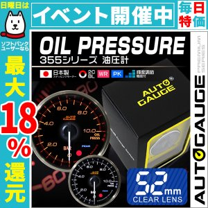 オートゲージ 油圧計 日本製モーター 52mm 追加メーター クリアレンズ 白 赤点灯 オイル 計器 pickupplazashop