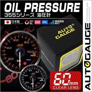 オートゲージ 油圧計 日本製モーター 60mm 追加メーター クリアレンズ 白 赤点灯 オイル 計器 pickupplazashop