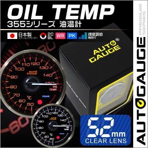オートゲージ 油温計 日本製モーター 52mm 追加メーター クリアレンズ 白 赤点灯 pickupplazashop