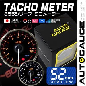 オートゲージ タコメーター 日本製モーター 52mm 追加メーター クリアレンズ 白 赤点灯 pickupplazashop