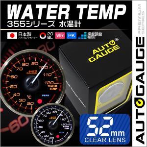 オートゲージ 水温計 日本製モーター 52mm 追加メーター クリアレンズ 白 赤点灯|pickupplazashop
