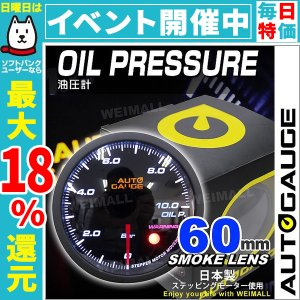 オートゲージ 油圧計 60mm 60Φ 追加メーター 日本製ステッピングモーター スモークレンズ ワーニング機能 360シリーズ 自動車|pickupplazashop