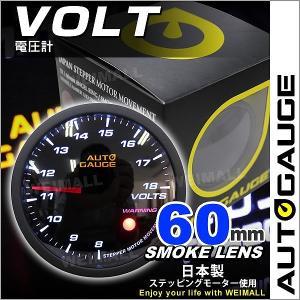 オートゲージ 電圧計 60mm 60Φ 追加メーター 日本製ステッピングモーター スモークレンズ ワーニング機能 360シリーズ pickupplazashop